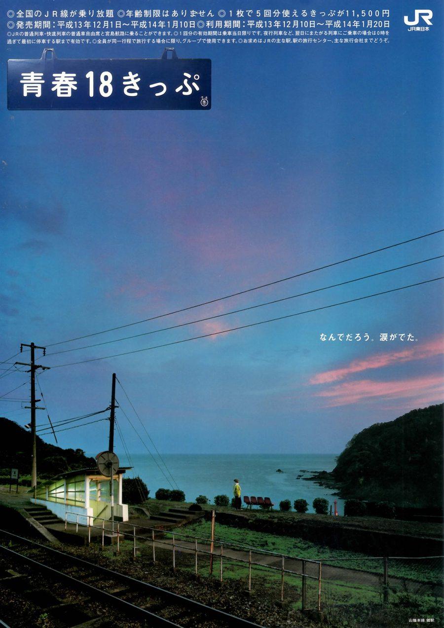 2001年冬の「青春18きっぷ」ポスター・チラシ