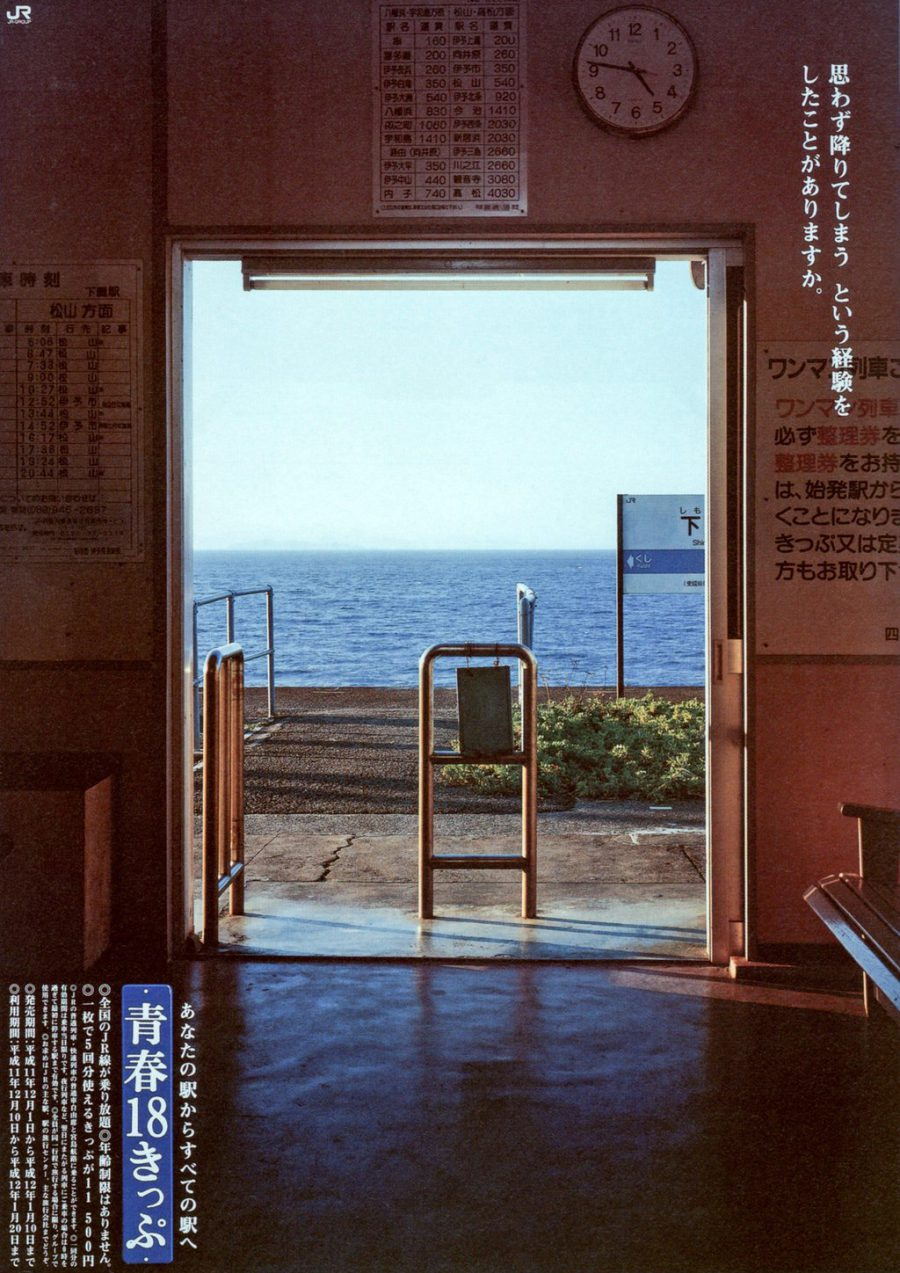 1999年冬「青春18きっぷ」下灘駅