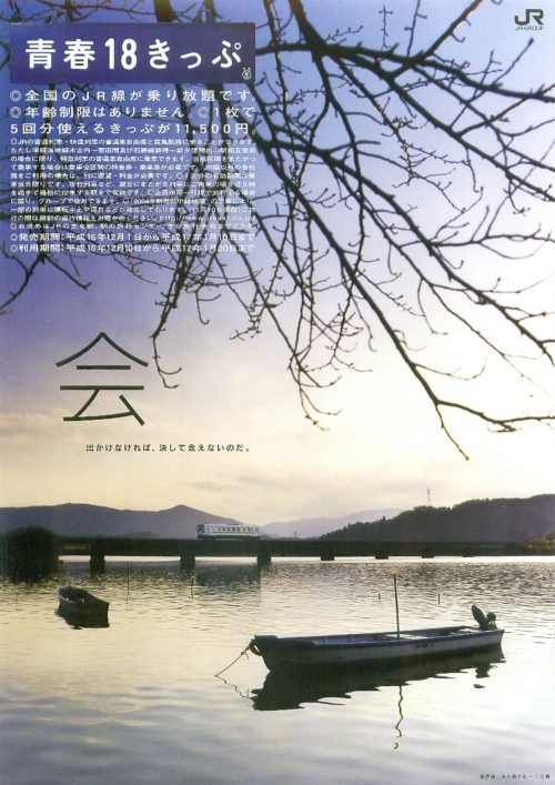 2004年冬の「青春18きっぷ」ポスター・チラシ