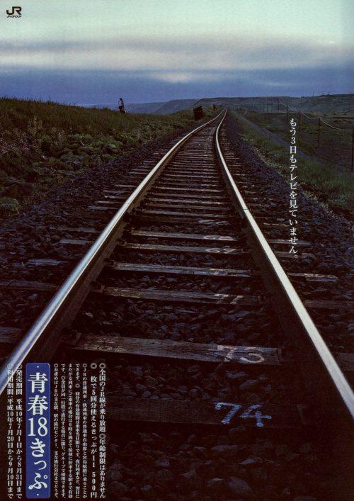 1998年夏の「青春18きっぷ」ポスター・チラシ