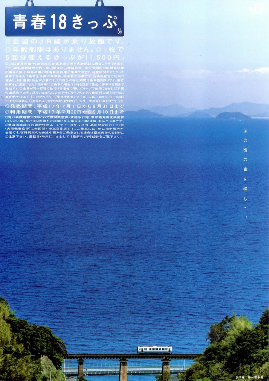 2005年夏の「青春18きっぷ」ポスター・チラシ