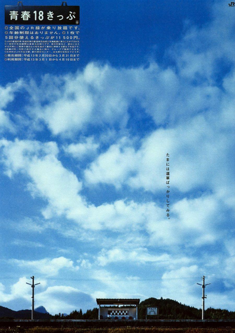 2001年春の「青春18きっぷ」ポスター・チラシ