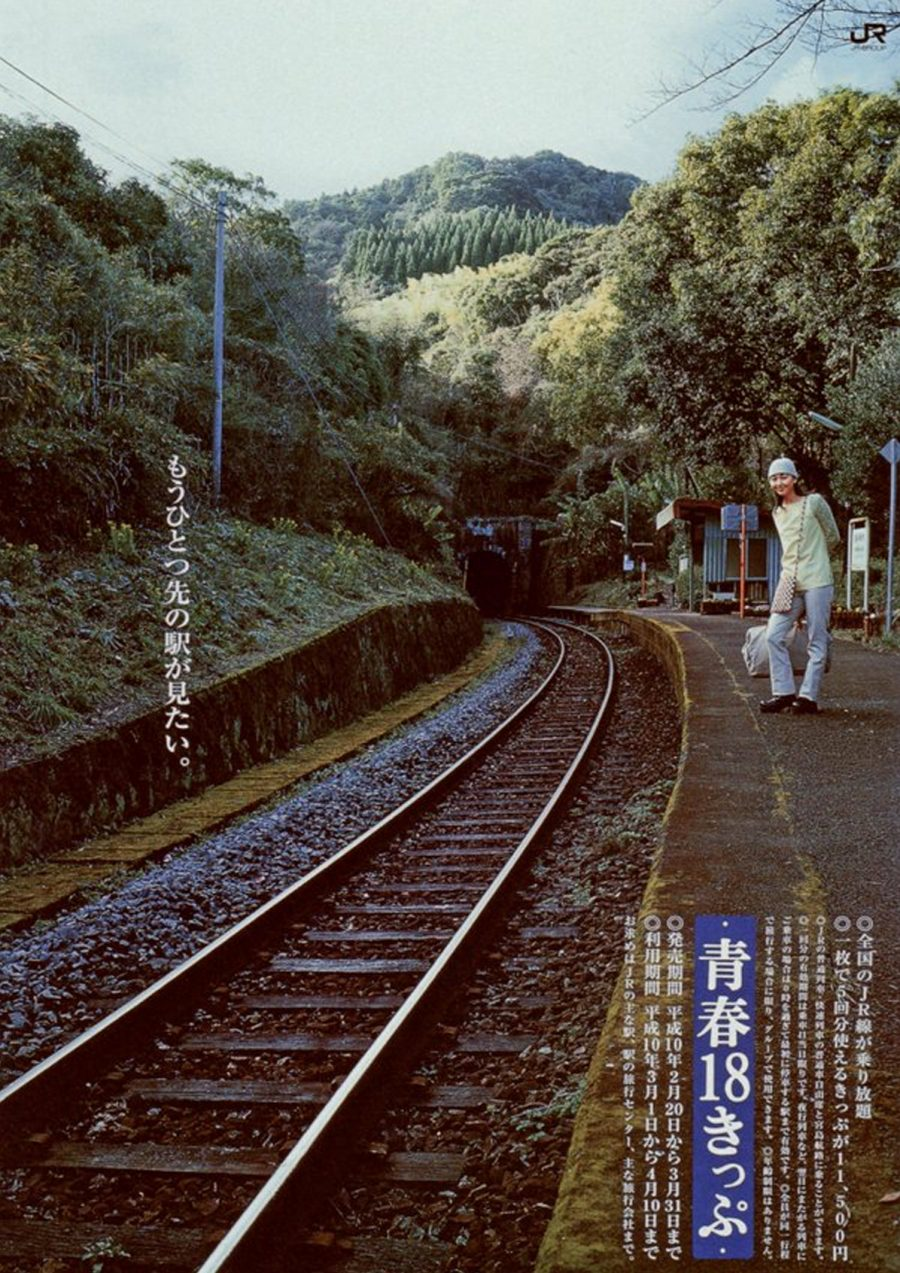 1998年春の「青春18きっぷ」ポスター・チラシ