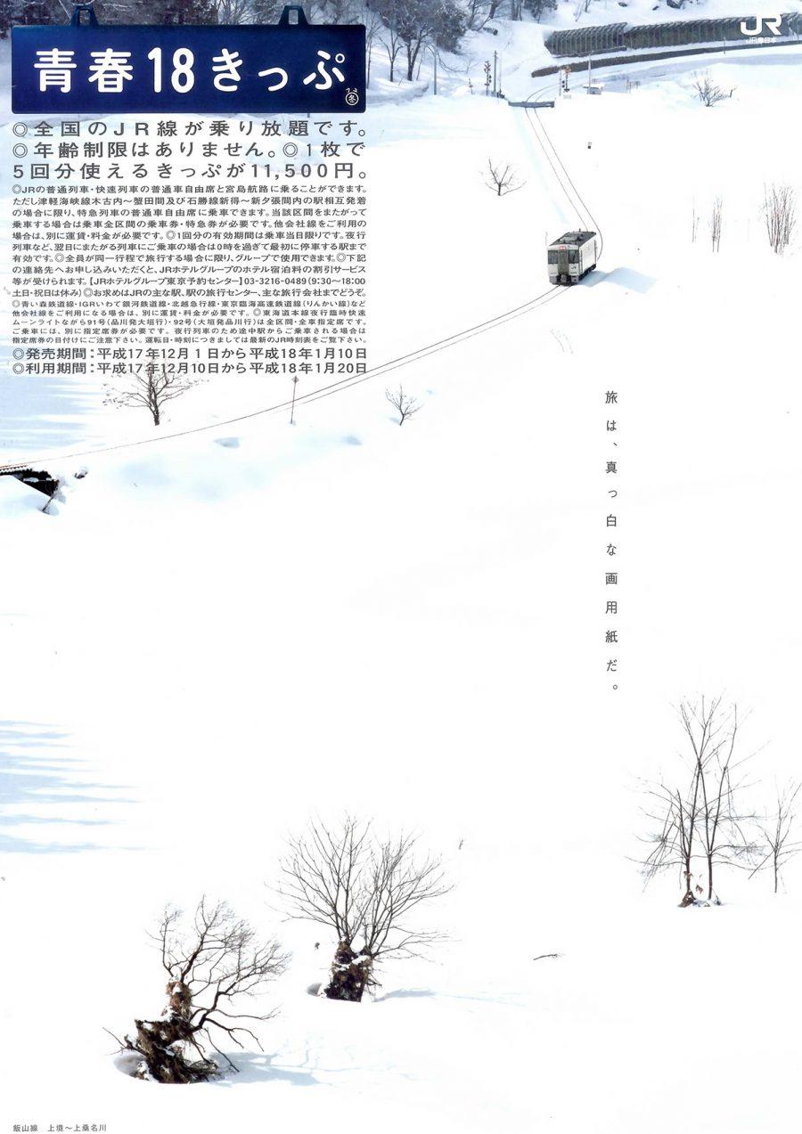 2005年冬の「青春18きっぷ」ポスター・チラシ