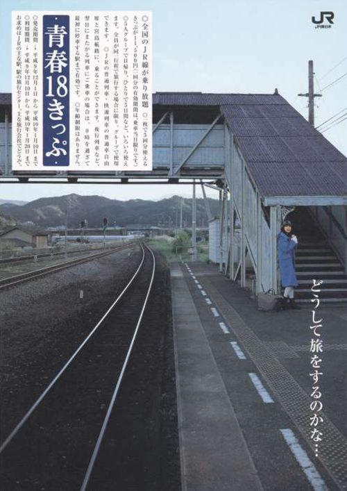 1997年冬の「青春18きっぷ」ポスター・チラシ