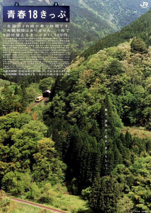 2006年春の「青春18きっぷ」ポスター・チラシ