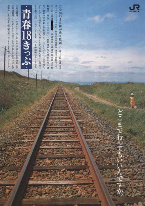 1997年夏の「青春18きっぷ」ポスター・チラシ