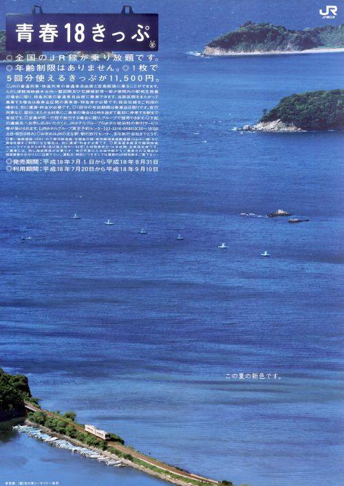 2006年夏の「青春18きっぷ」ポスター・チラシ