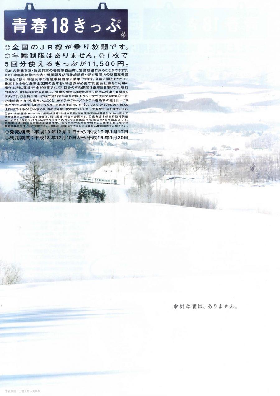 2006年冬の「青春18きっぷ」ポスター・チラシ