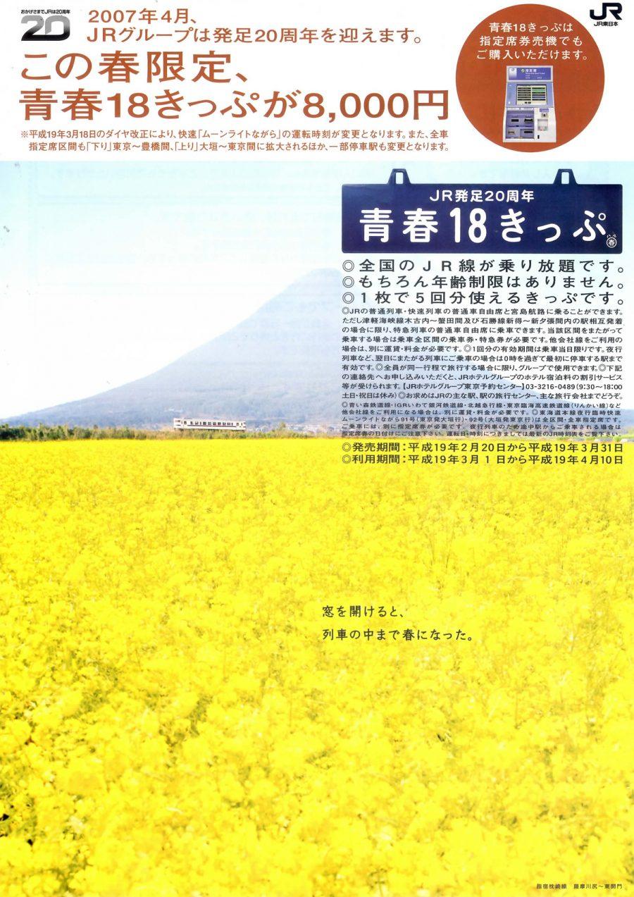 2007年春の「青春18きっぷ」ポスター・チラシ