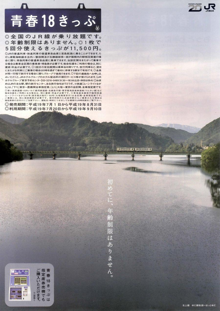 2007年夏の「青春18きっぷ」ポスター・チラシ