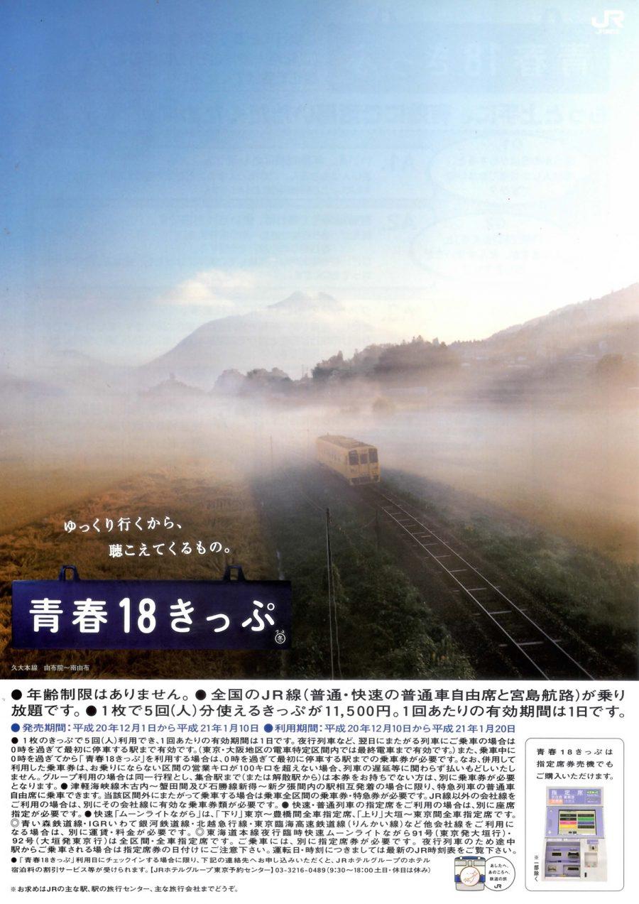 2008年冬の「青春18きっぷ」ポスター・チラシ