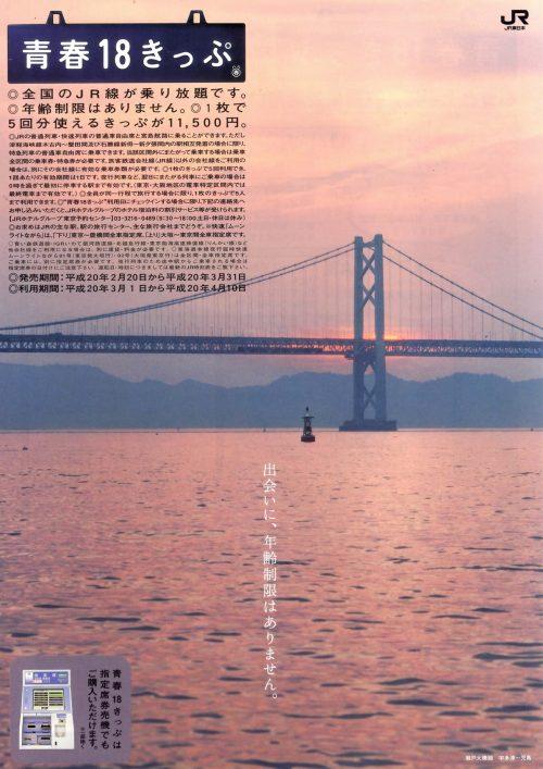 2008年春の「青春18きっぷ」ポスター・チラシ