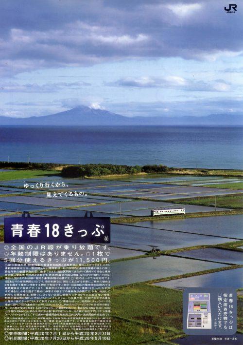 2008年夏の「青春18きっぷ」ポスター・チラシ