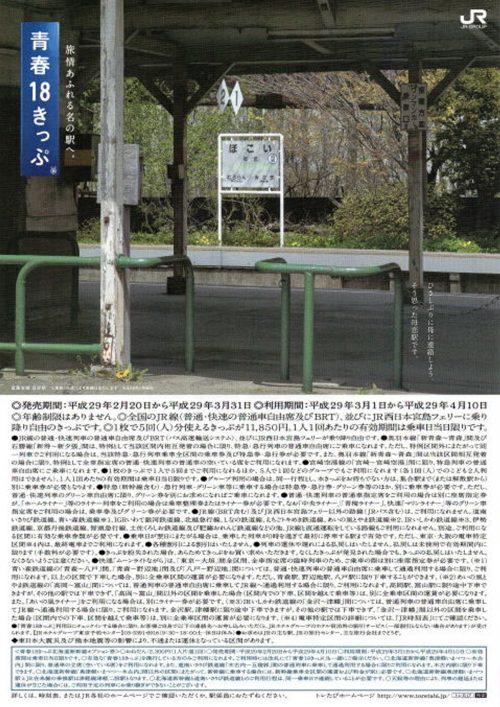 2017年春の「青春18きっぷ」ポスター・チラシ