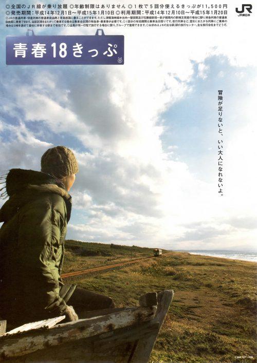 2002年冬の「青春18きっぷ」ポスター・チラシ