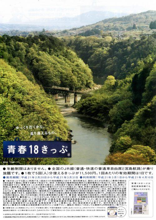 2009年春の「青春18きっぷ」ポスター・チラシ