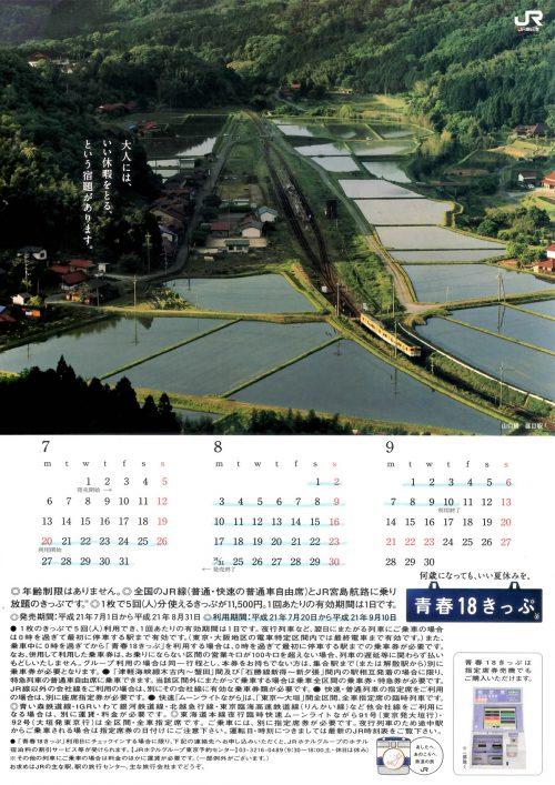 2009年夏の「青春18きっぷ」ポスター・チラシ