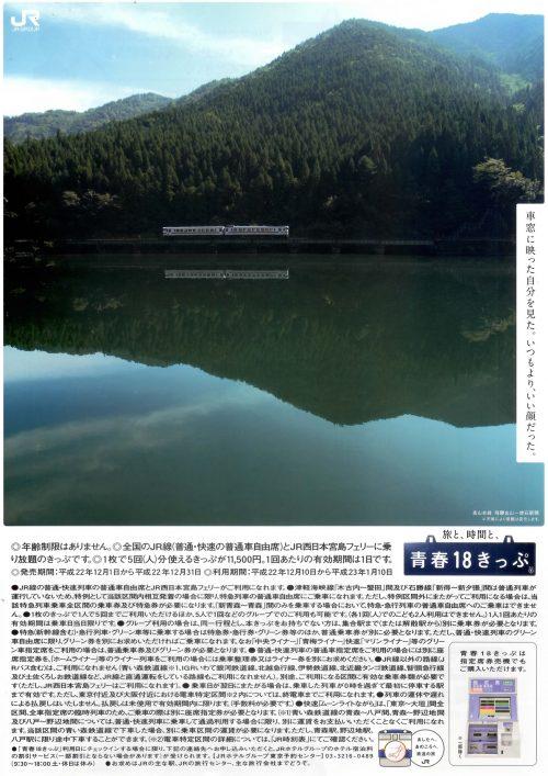 2010年冬の「青春18きっぷ」ポスター・チラシ