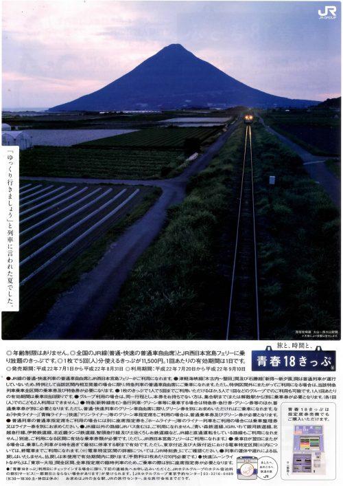 2010年夏の「青春18きっぷ」ポスター・チラシ