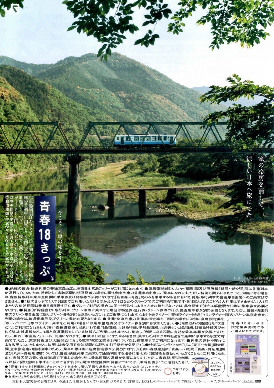 2011年夏の「青春18きっぷ」ポスター・チラシ