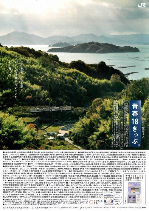 2012年春の「青春18きっぷ」ポスター・チラシ