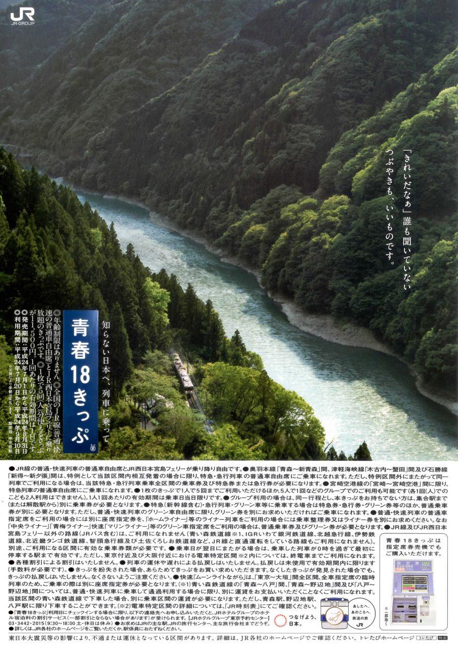 2012年夏の「青春18きっぷ」ポスター・チラシ