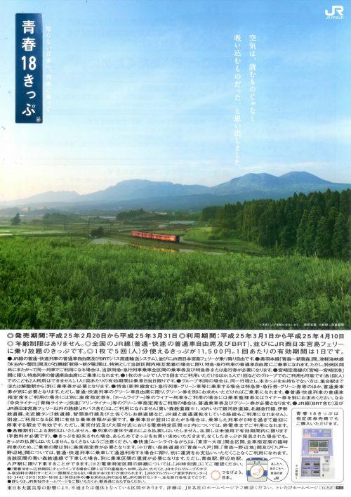 2013年春の「青春18きっぷ」ポスター・チラシ