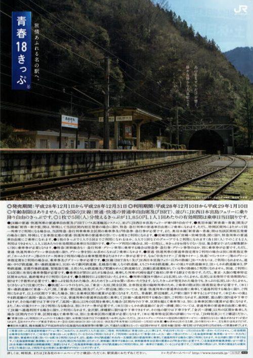 2016年冬の「青春18きっぷ」ポスター・チラシ