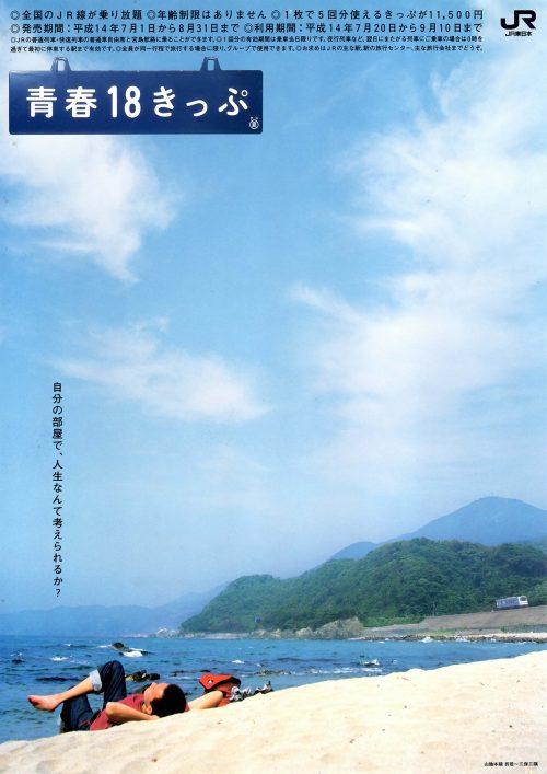 2002年夏の「青春18きっぷ」ポスター・チラシ