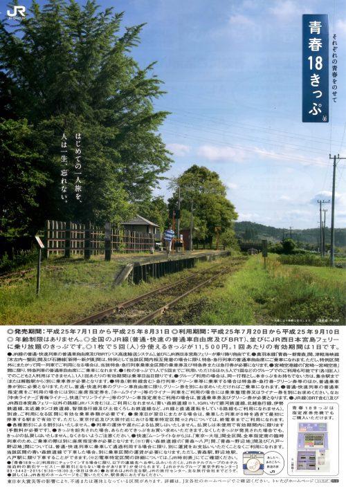 2013年夏の「青春18きっぷ」ポスター・チラシ