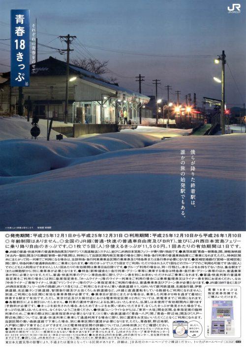 2013年冬の「青春18きっぷ」ポスター・チラシ