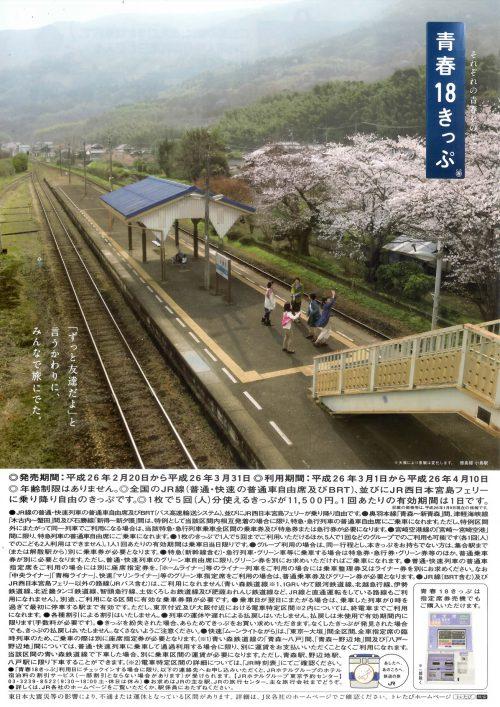 2014年春の「青春18きっぷ」ポスター・チラシ