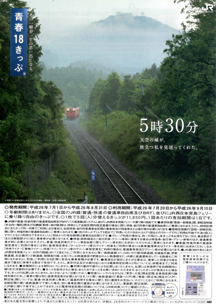 2014年夏の「青春18きっぷ」ポスター・チラシ