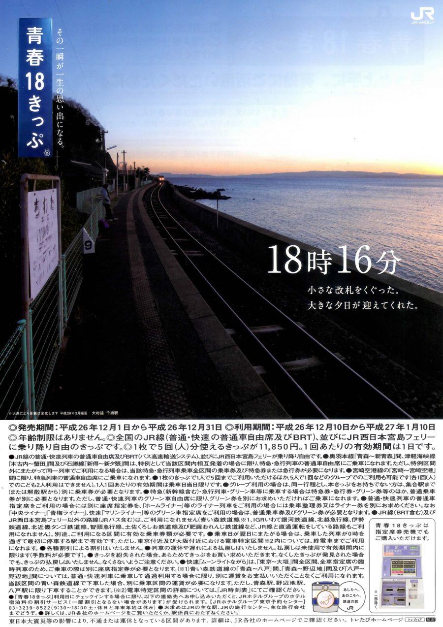 2014年冬の「青春18きっぷ」ポスター・チラシ