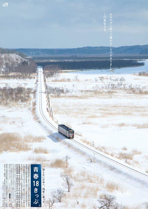 2012年冬の「青春18きっぷ」ポスター・チラシ