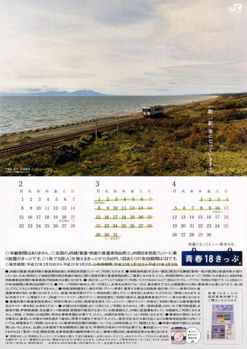 2010年春の「青春18きっぷ」ポスター・チラシ