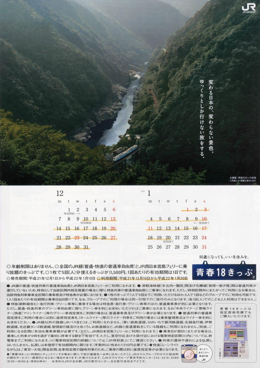 2009年冬の「青春18きっぷ」ポスター・チラシ