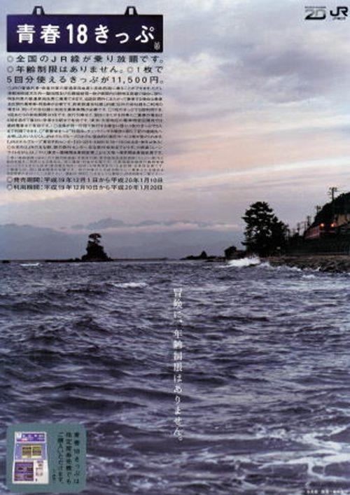 2007年冬の「青春18きっぷ」ポスター・チラシ