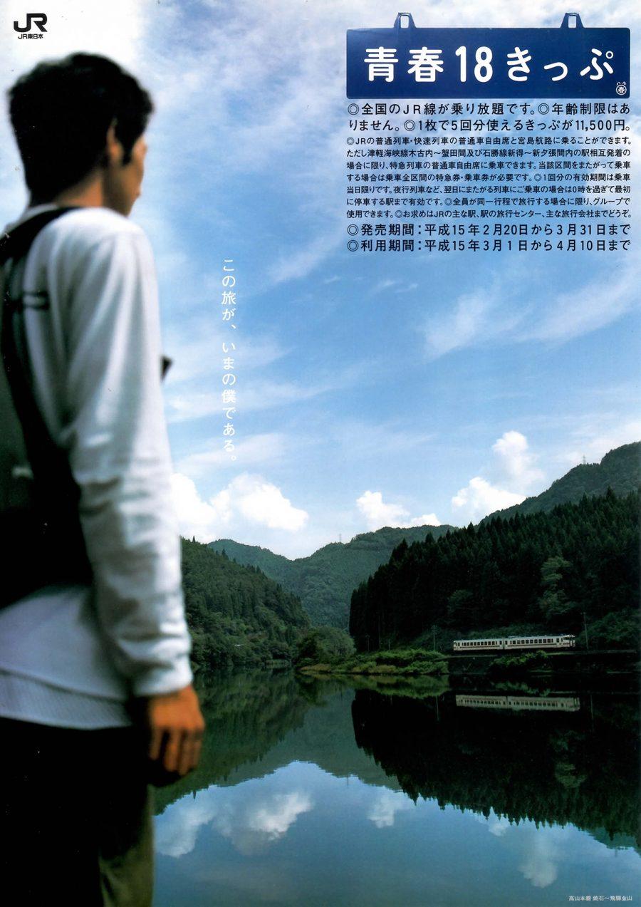 2003年春の「青春18きっぷ」ポスター・チラシ
