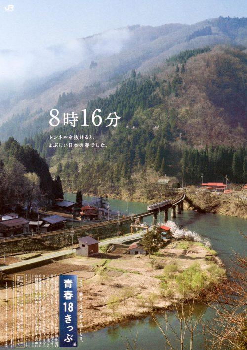 2015年春の「青春18きっぷ」ポスター・チラシ