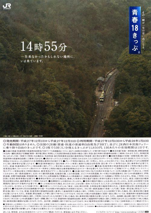 2015年冬の「青春18きっぷ」ポスター・チラシ
