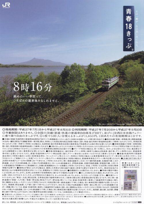 2015年夏の「青春18きっぷ」ポスター・チラシ
