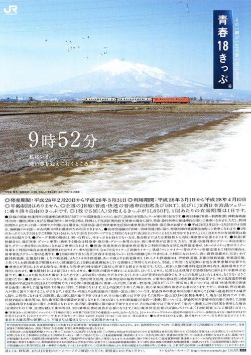2016年春の「青春18きっぷ」ポスター・チラシ