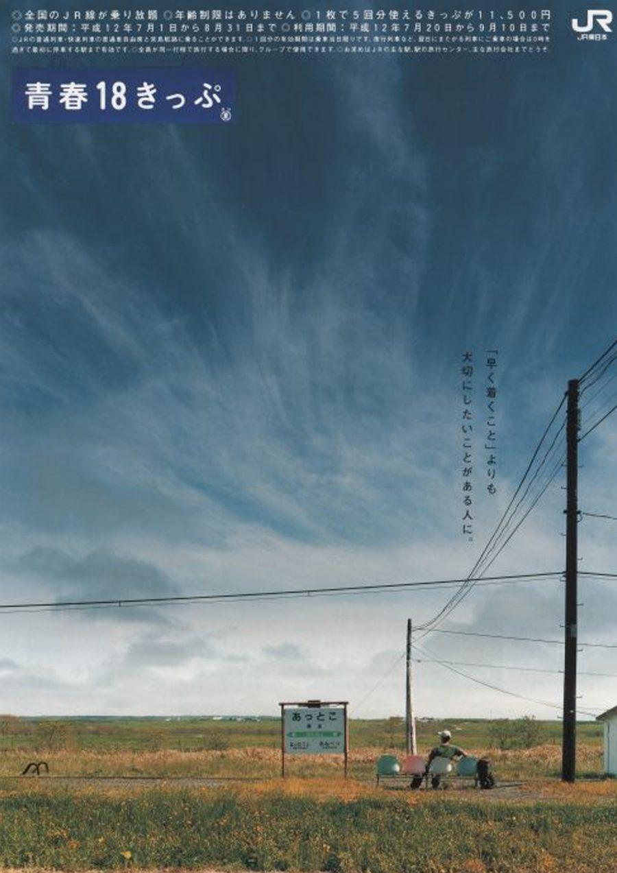 2000年夏の「青春18きっぷ」ポスター・チラシ