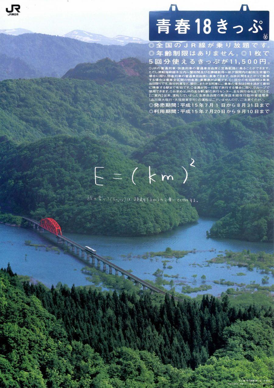 2003年夏の「青春18きっぷ」ポスター・チラシ