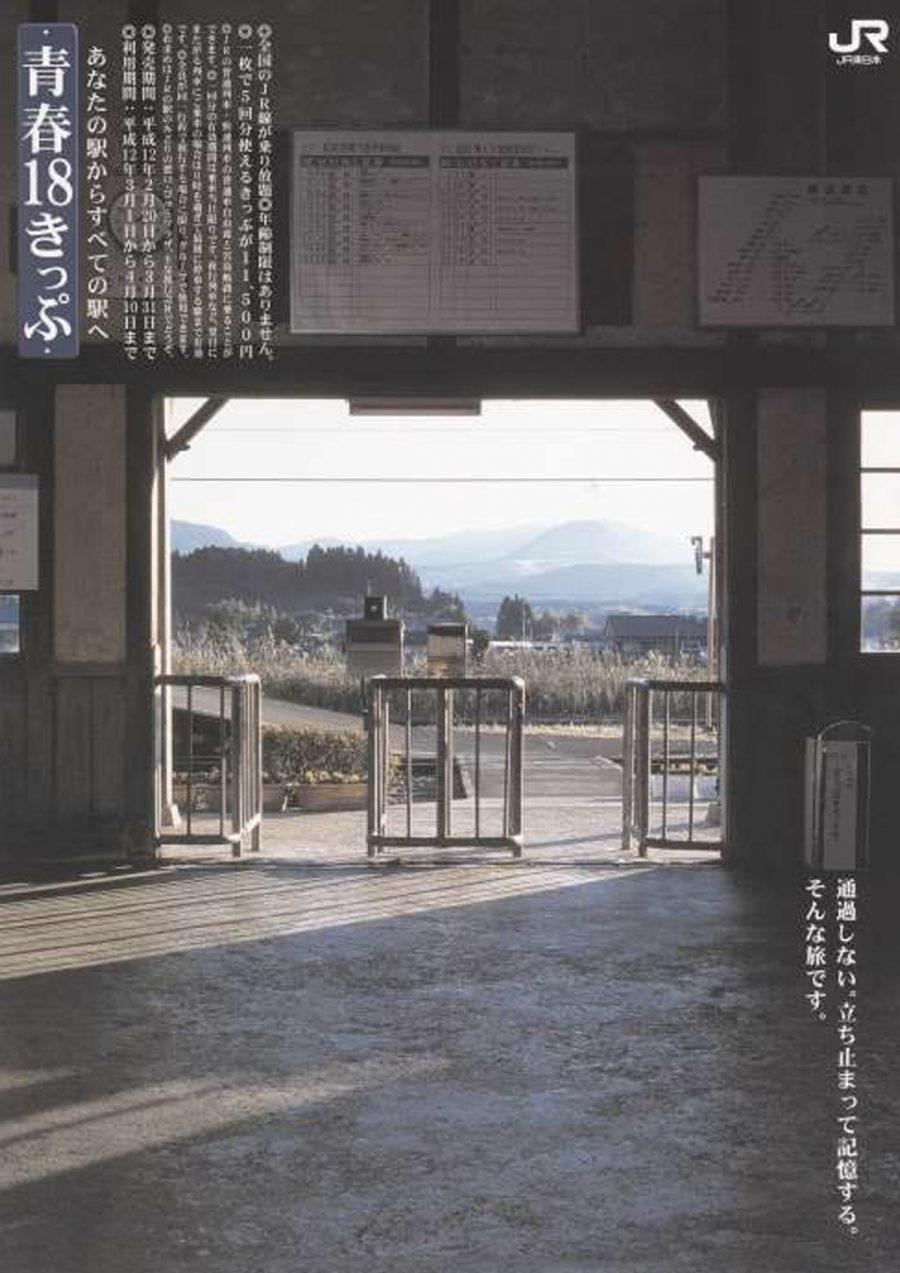 2000年春の「青春18きっぷ」ポスター・チラシ
