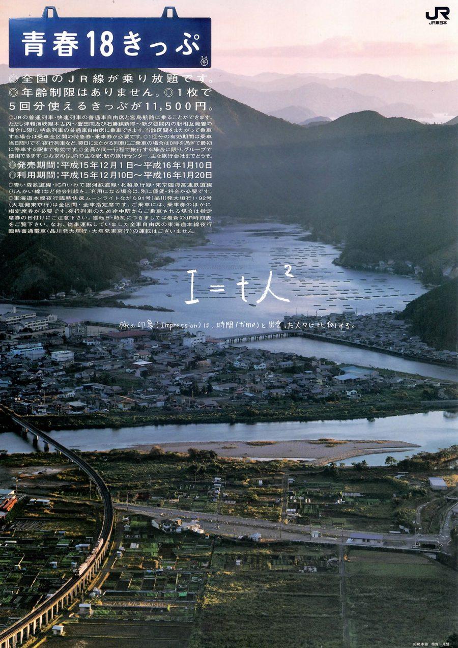 2003年冬の「青春18きっぷ」ポスター・チラシ
