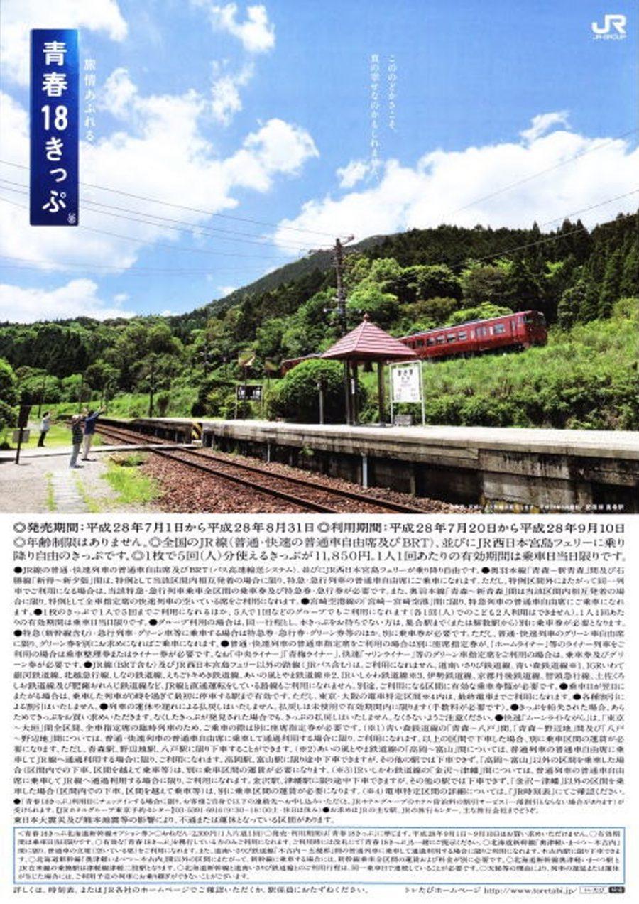2016年夏の「青春18きっぷ」ポスター・チラシ