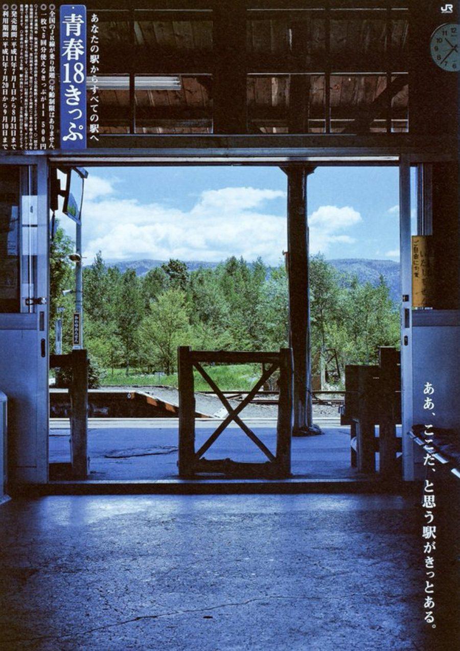 1999年夏の「青春18きっぷ」ポスター・チラシ